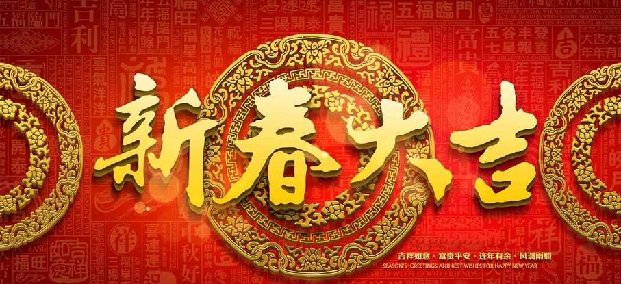 环亚国际平台科技祝您:新春大吉,大吉大利!